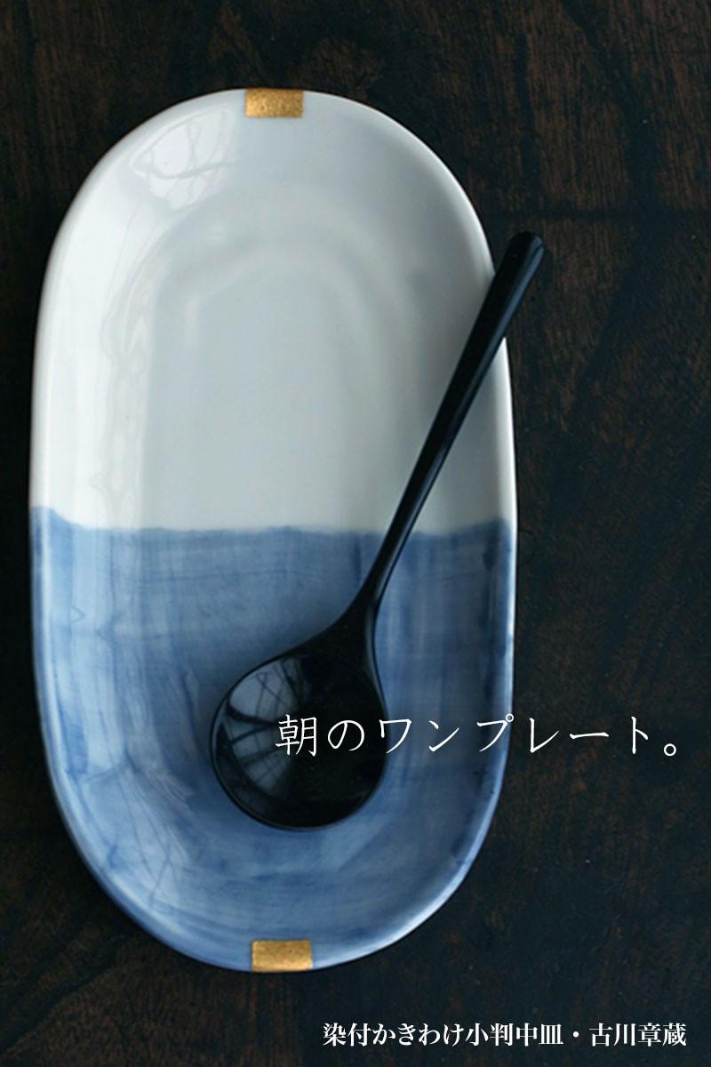 小判中皿・・古川章蔵|和食器の愉しみ・工芸店ようび