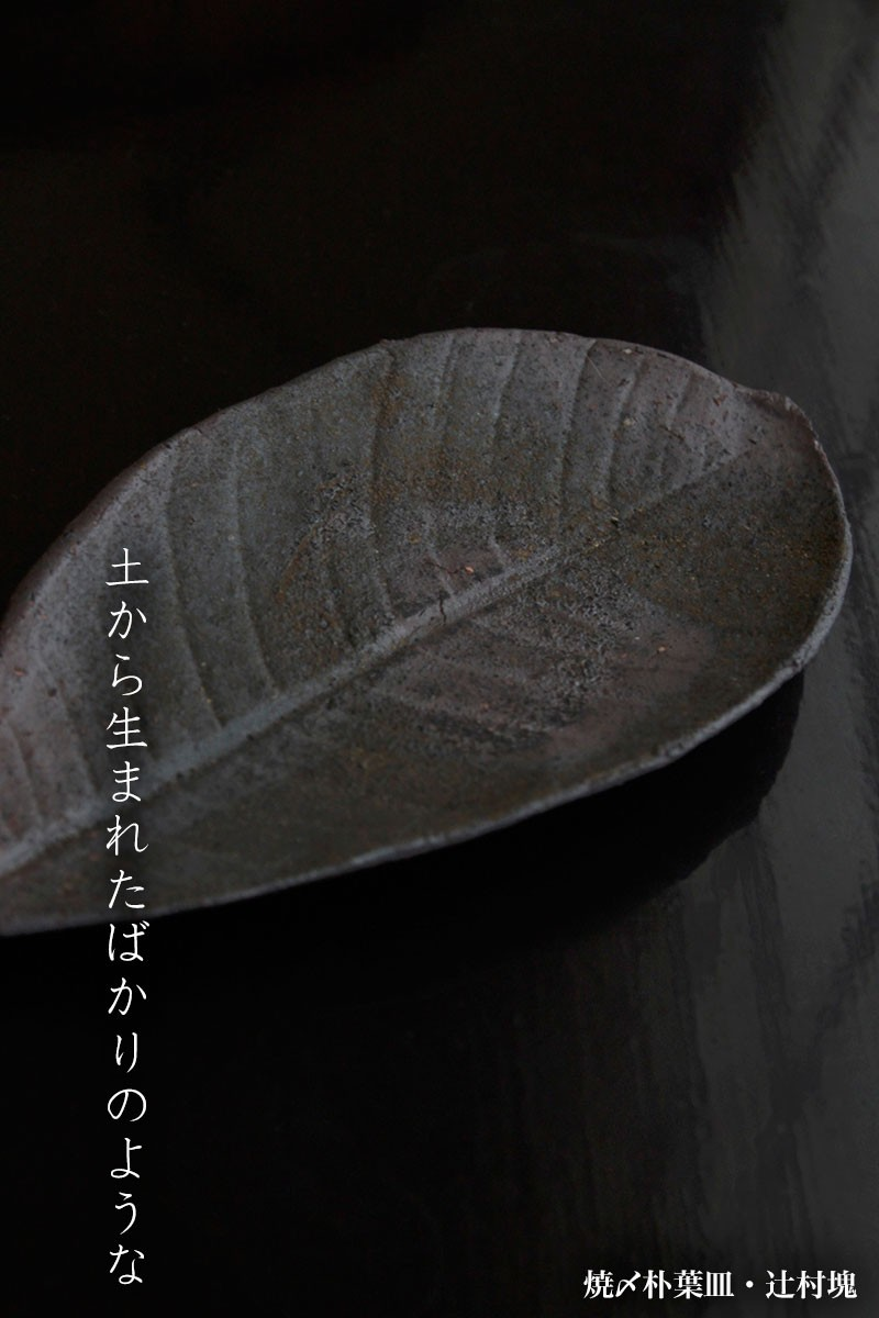 焼〆朴葉皿・辻村塊