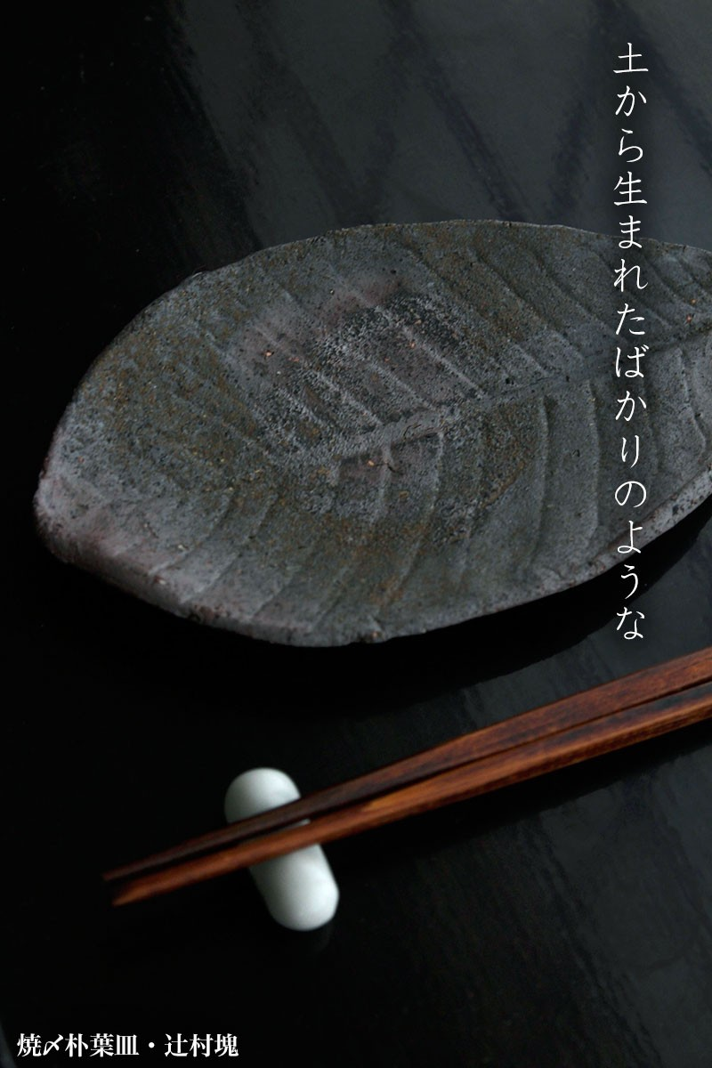 まゆ箸置・古川章蔵|和食器の愉しみ・工芸店ようび