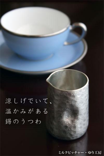 錫器・紅茶用ミルクピッチャー