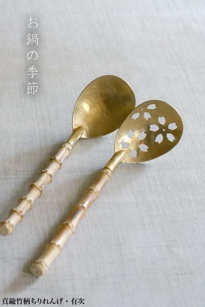 真鍮竹柄ちりれんげ・有次