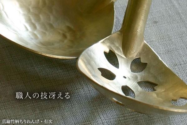 真鍮竹柄ちりれんげ・有次|和食器の愉しみ