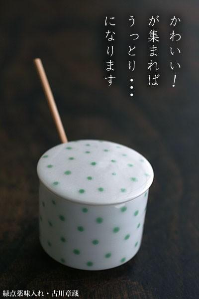 薬味入れ・古川章蔵