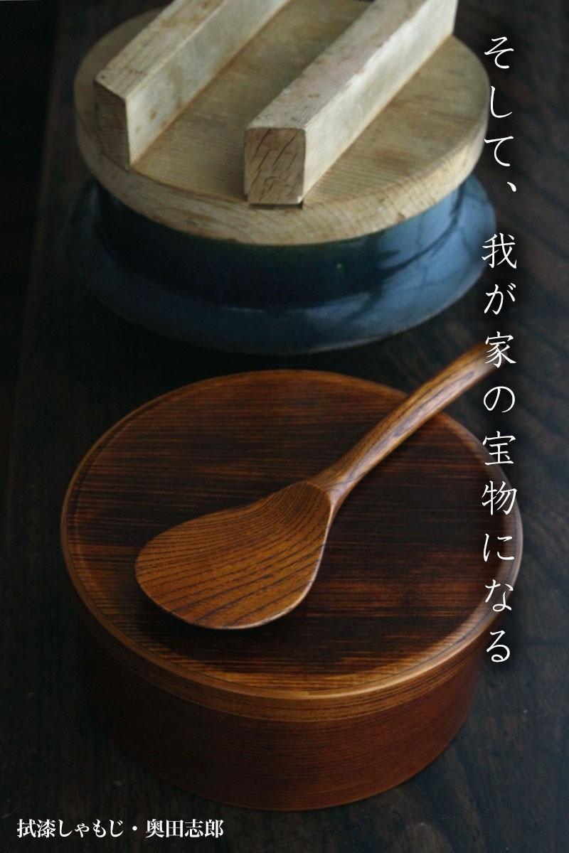 拭漆しゃもじ(小)