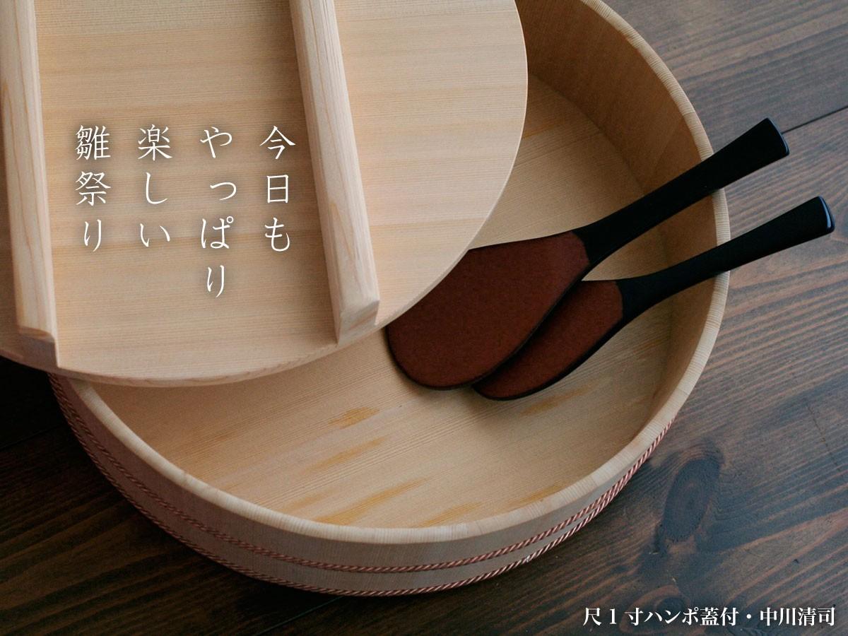 尺1寸ハンポ蓋付・中川清司