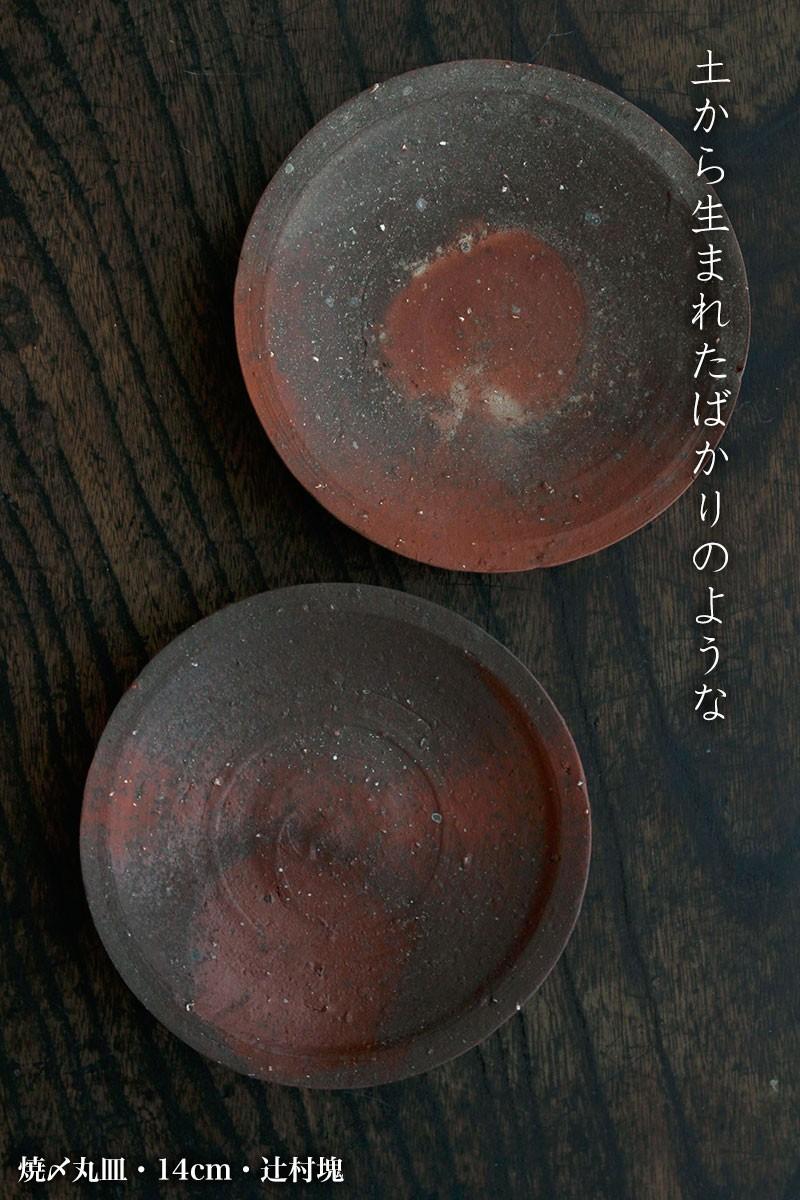 焼き締め:焼〆丸皿・14cm・辻村塊