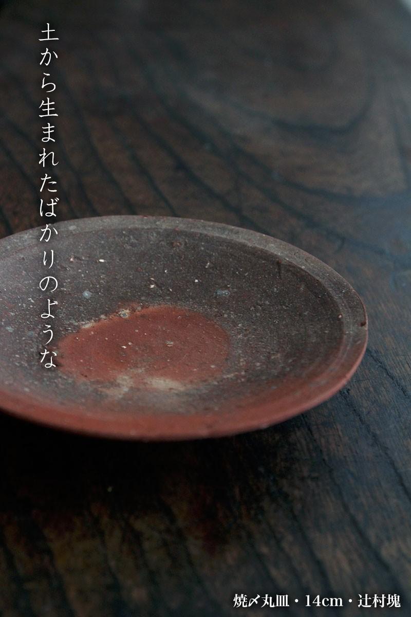 焼〆丸皿・14cm・辻村塊|和食器の愉しみ・工芸店ようび