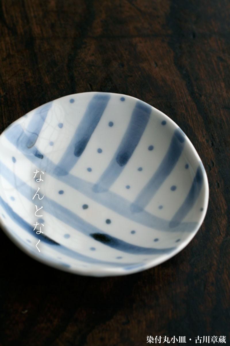 二色流し丸小皿・古川章蔵|和食器の愉しみ・工芸店ようび