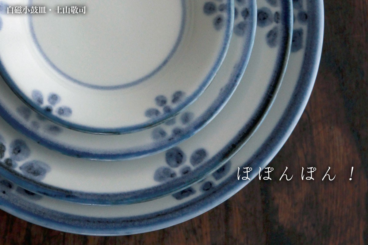 白磁小鼓皿・土山敬司|和食器の愉しみ・工芸店ようび