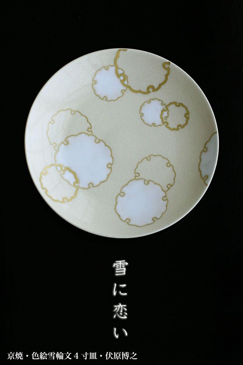 京焼・色絵雪輪文4寸皿・伏原博之