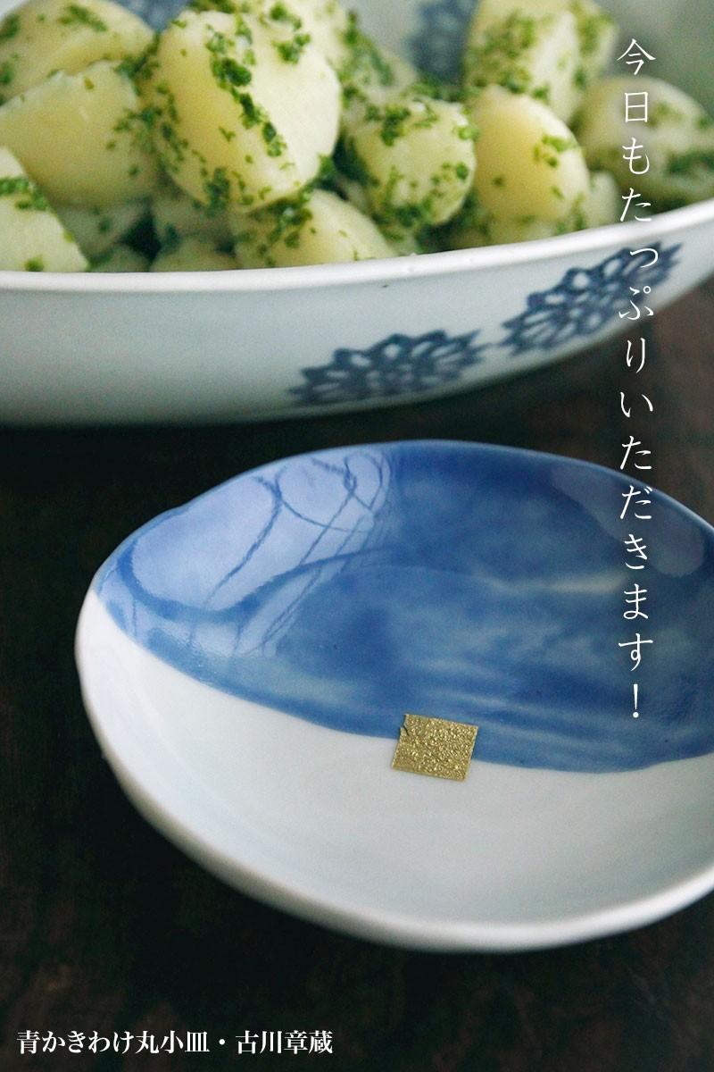 かきわけ丸小皿・古川章蔵