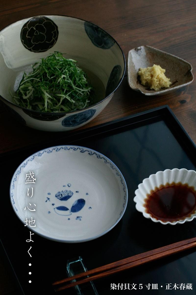 染付貝文5寸皿・正木春蔵|和食器の愉しみ・工芸店ようび