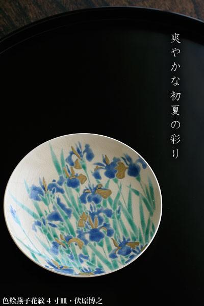 色絵杜若紋4寸皿