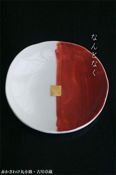 赤かきわけ丸小皿・古川章蔵