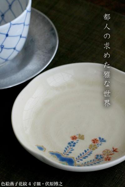 京焼・色絵撫子紋4寸深皿