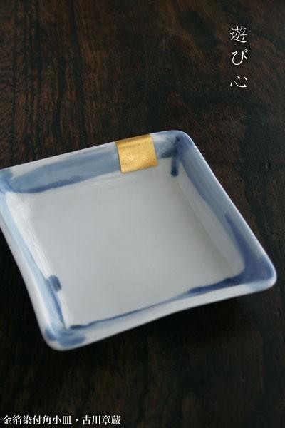 金箔染付角小皿