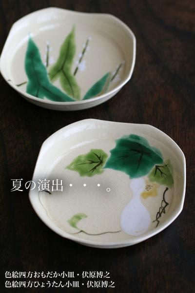 京焼・色絵四方ひょうたん小皿