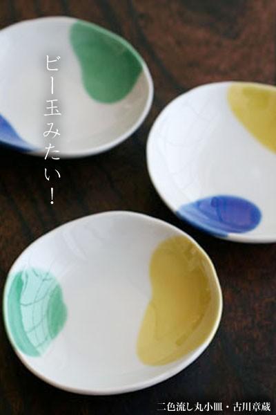 二色流し丸小皿・古川章蔵