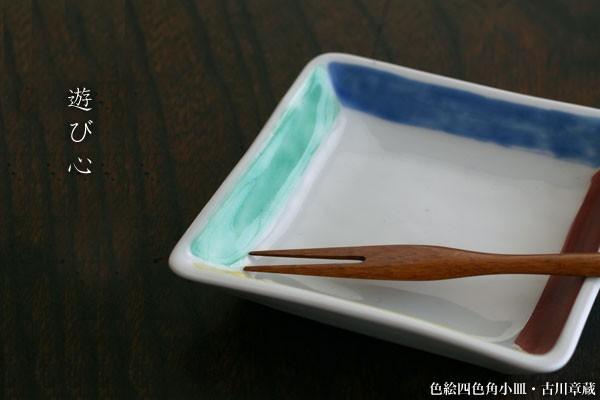 《定期販売》四色角小皿No.2・古川章蔵