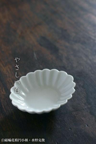 白磁輪花楕円小皿