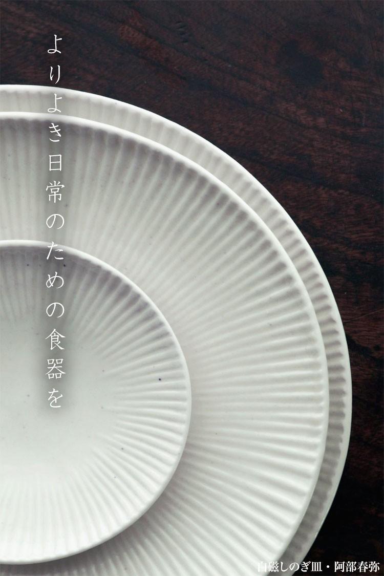 白磁しのぎ8寸皿・阿部春弥