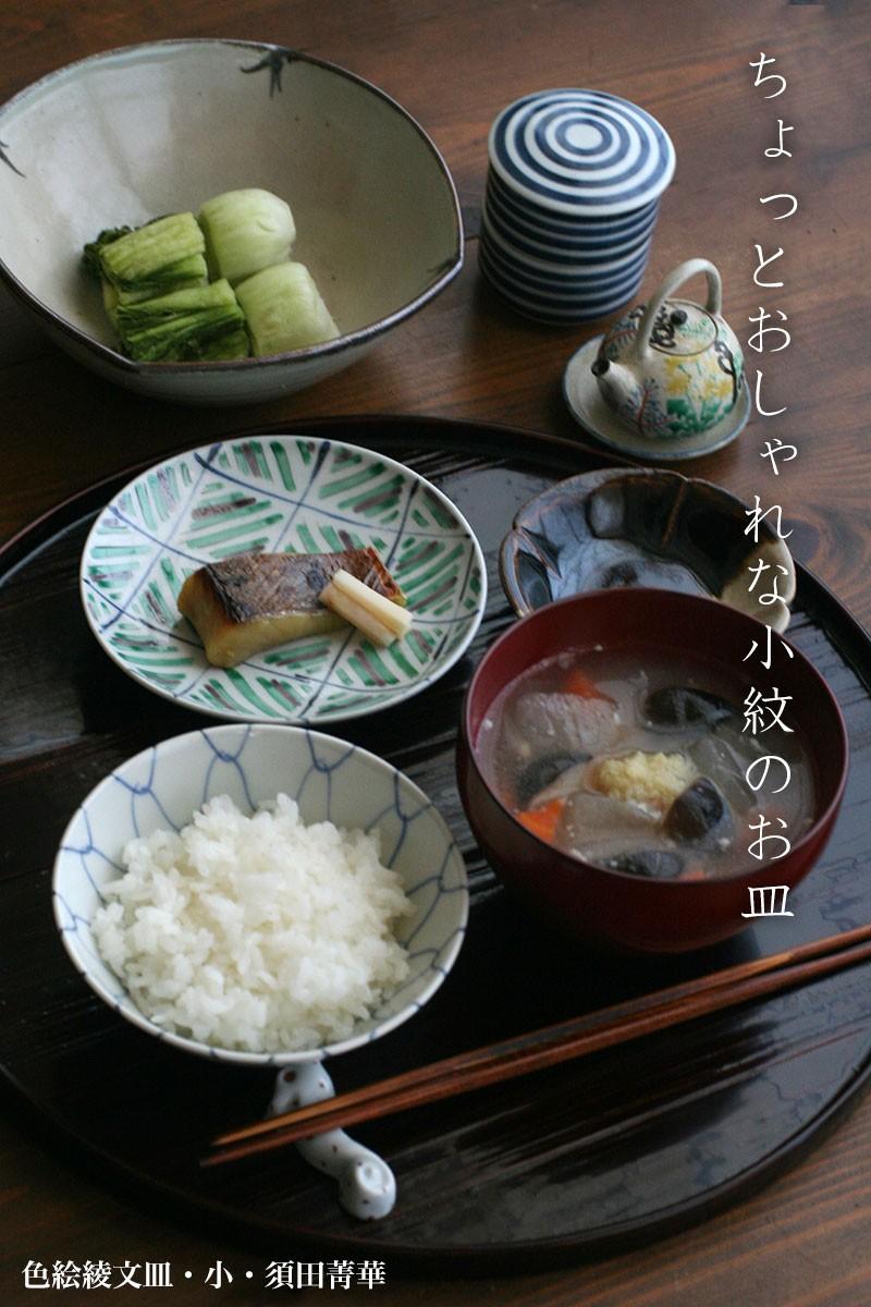 染付網目飯碗・阪東晃司|和食器の愉しみ・工芸店ようび