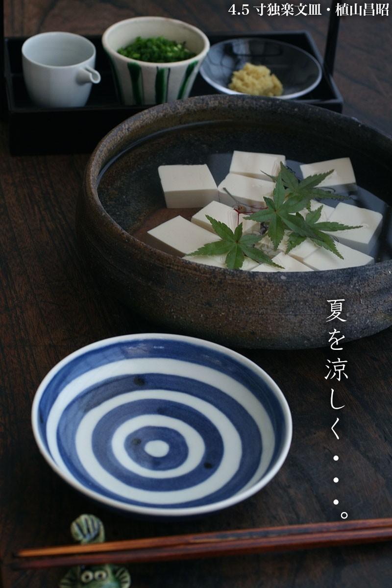 4.5寸独楽文皿・植山昌昭