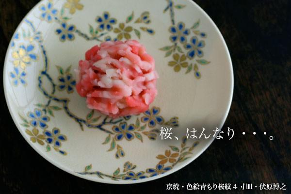 京焼・色絵青もり桜紋4寸皿・伏原博之