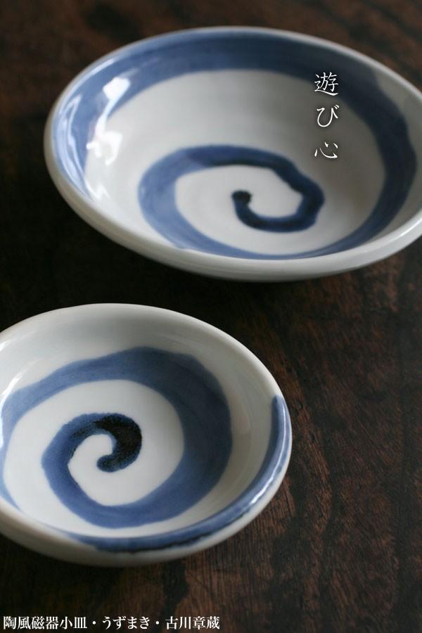 陶風磁器小皿・うずまき・古川章蔵