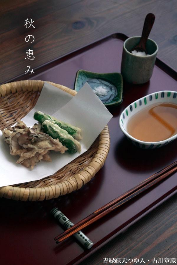 青緑線天つゆ入・古川章蔵|天ぷら
