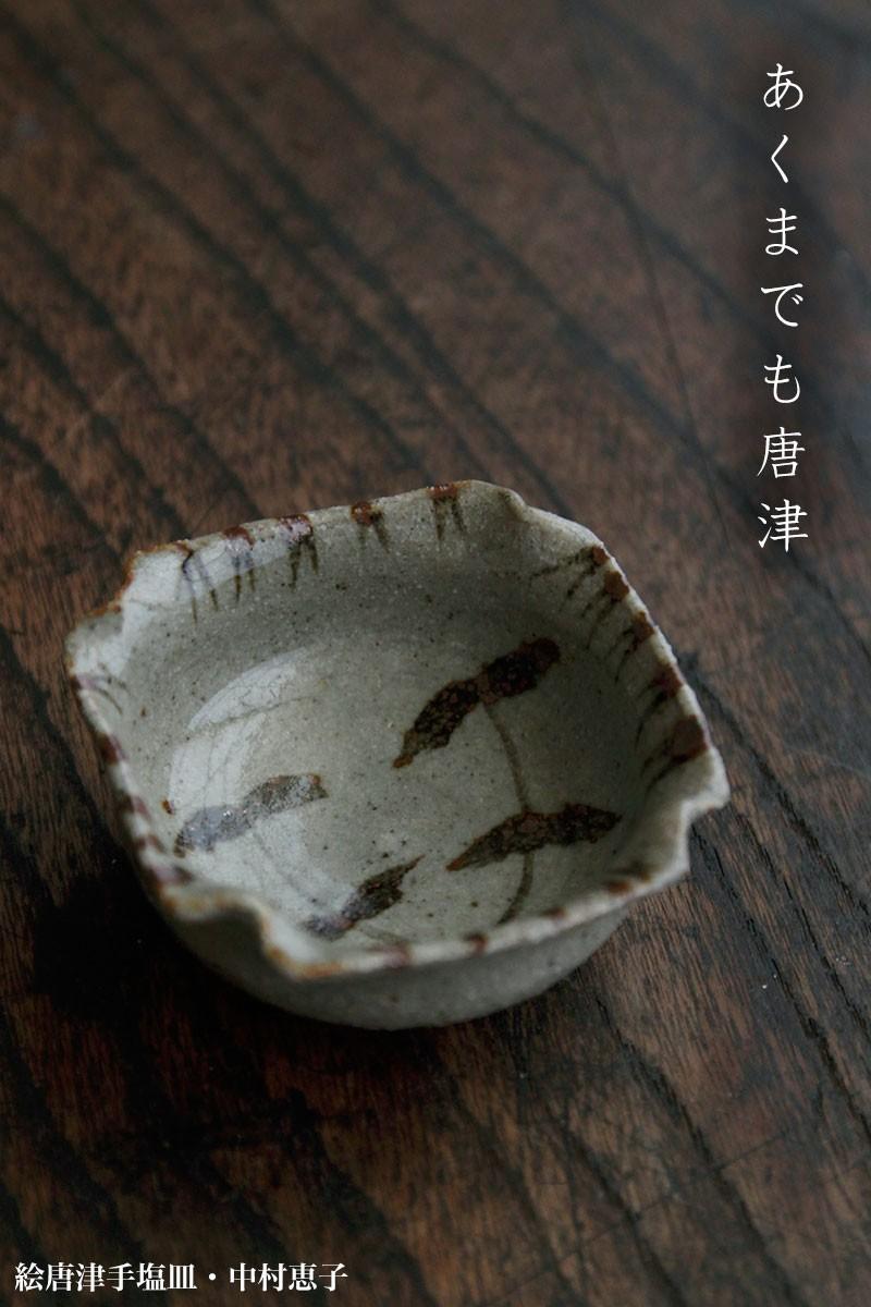 絵唐津手塩皿・中村恵子
