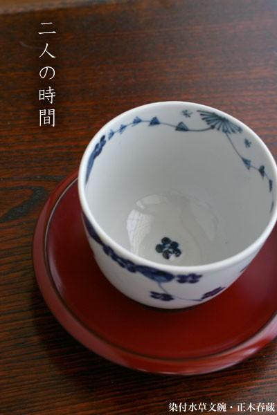 本朱蓮弁茶托・小・奥田志郎
