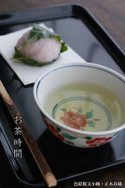 色絵桜文小碗
