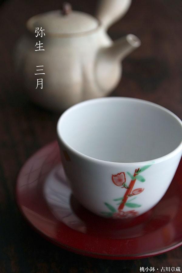 桃汲出・古川章蔵