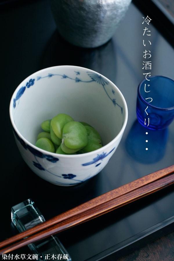 染付水草文碗・正木春蔵|和食器の愉しみ・工芸店ようび