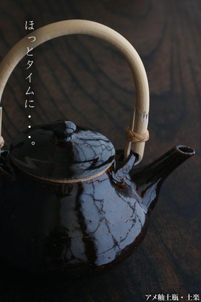 アメ釉土瓶