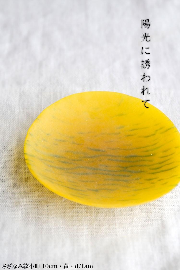 さざなみ紋小皿10cm・中村孝子・中村桃子