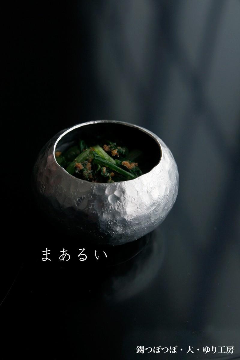 錫器・錫つぼつぼ(大)