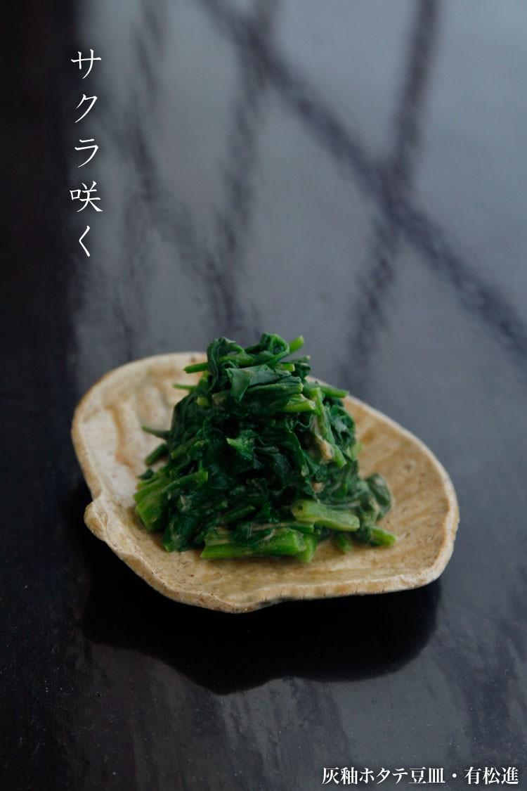 灰釉ホタテ豆皿・有松進