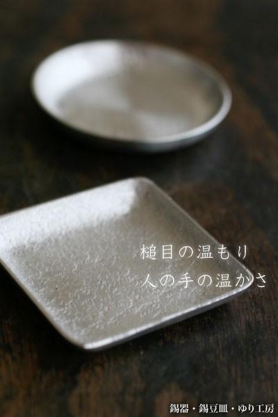 錫器・錫豆皿(丸)