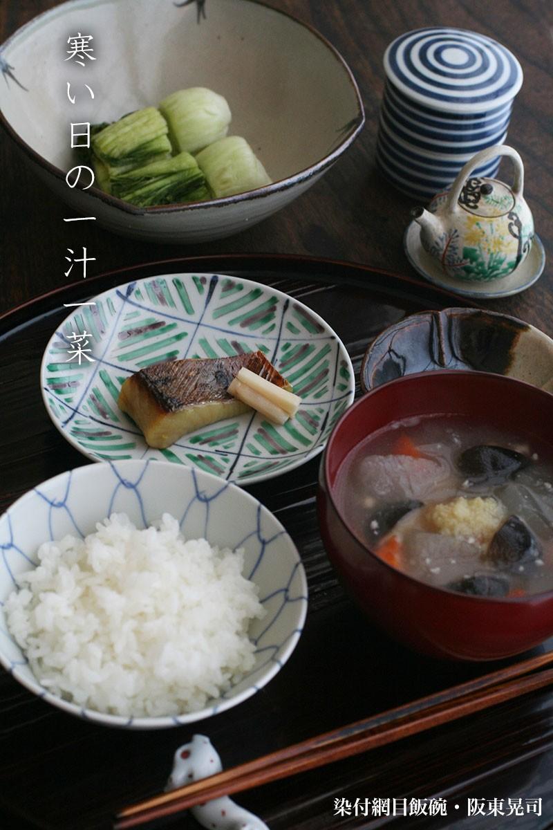 【ごはん茶碗】飯碗|染付網目飯碗・阪東晃司
