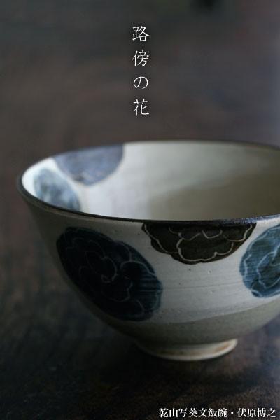 京焼・乾山写葵文飯碗・伏原博之