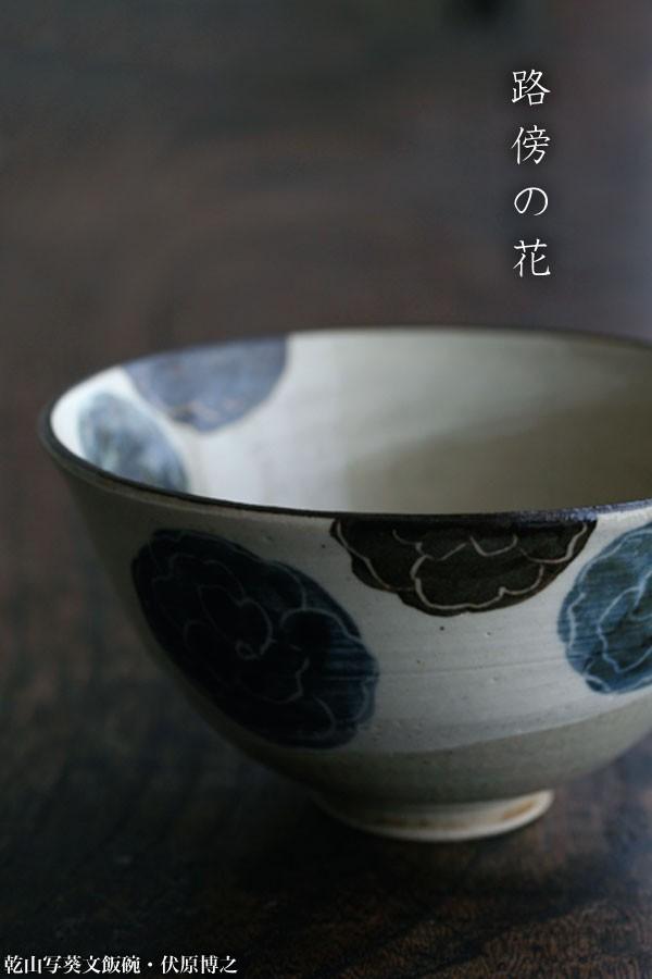 乾山写葵文飯碗・伏原博之 和食器の愉しみ・工芸店ようび