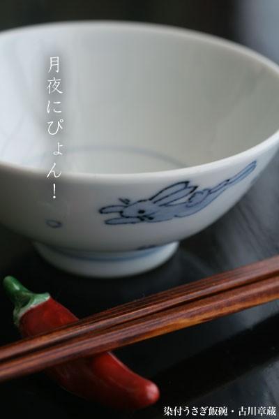 うさぎ飯碗・古川章蔵