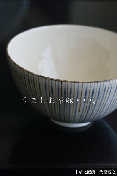京焼・十草文飯碗