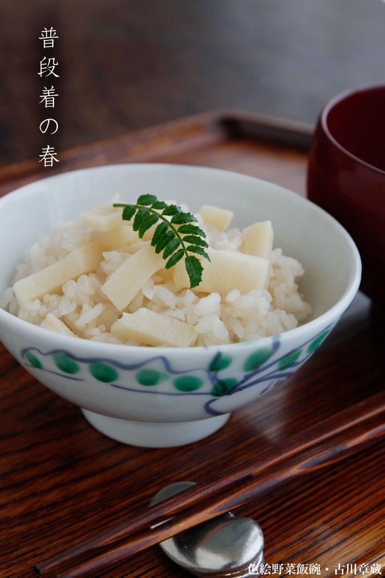 野菜文飯碗・古川章蔵
