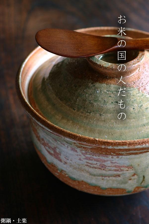 土鍋・粥鍋