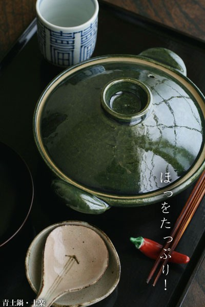 青土鍋・土楽青土鍋・土楽