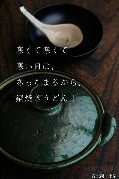 土鍋・青土鍋