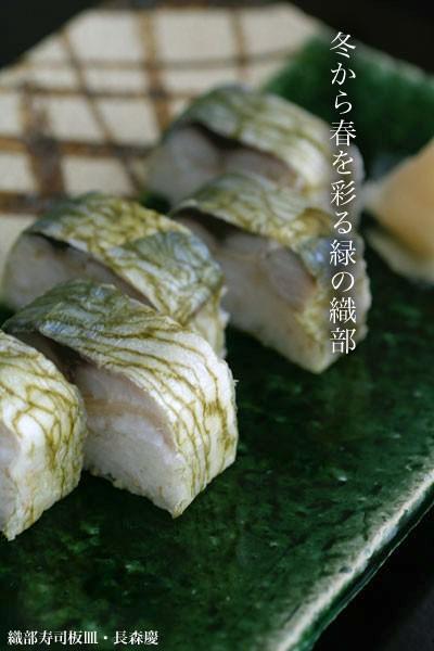 織部寿司板皿